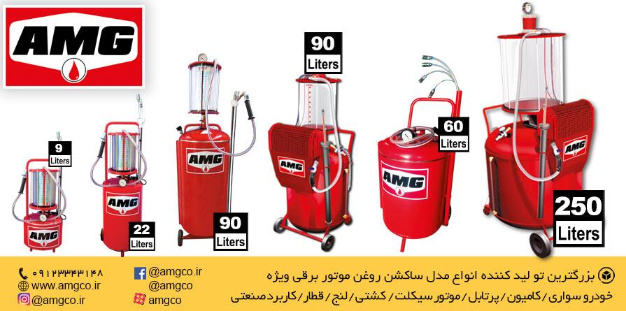 انواع ساکشن روغن موتور برقی AMG