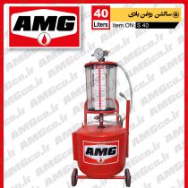ساکشن روغن موتور بادی AMG سواری طرح 40 لیتری